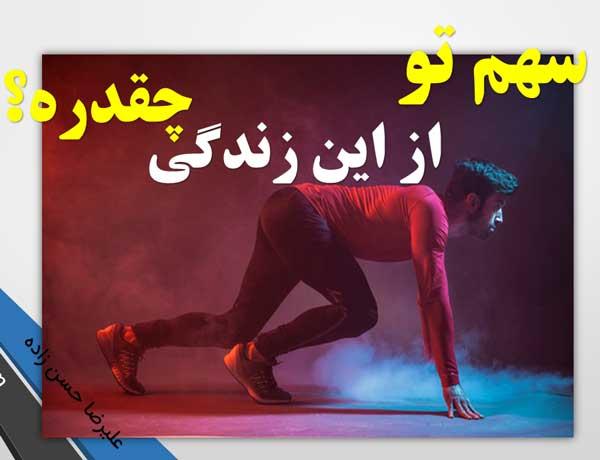 کلیپ انگیزشی اختصاصی فارسی