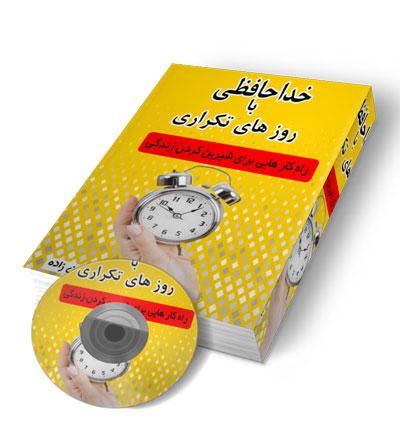 کتاب روزمرگی