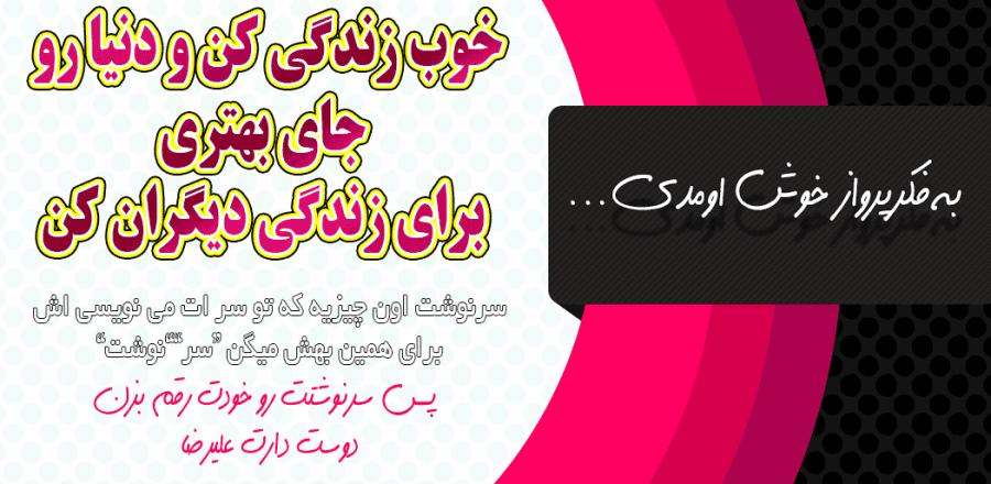 فکرپرواز-علیرضا حسن زاده